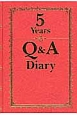 5Years Q&A Diary<改訂新版> 1日1問5年日記