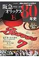 阪急・オリックス80年史