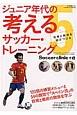 ジュニア世代の考える サッカー・トレーニング (5)