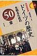 ドイツの歴史を知るための50章 エリア・スタディーズ151
