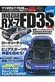 マツダ RX-7/FD3S チューニング&ドレスアップ徹底ガイド(2)