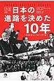 日本の進路を決めた10年<増補改訂版> 国境を超えた平和への架け橋