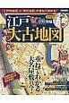 江戸大古地図