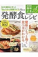 NHK趣味どきっ! 発酵食レシピ 健康にもっと効く食べ方がわかる