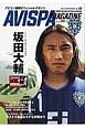 AVISPA MAGAZINE アビスパ福岡オフィシャルマガジン(3)