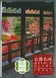 京都ポストカードカレンダー 2017