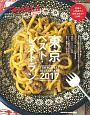 Hanako SPECIAL 東京ベスト・レストラン 2017