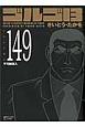 ゴルゴ13<コンパクト版> 不可能侵入 (149)