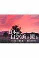 日本の自然美を撮る 米美知子 傑作選 季節の贈り物