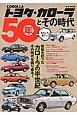 トヨタ・カローラ 50年とその時代 COROLLA