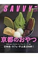 京都のおやつ 抹茶、あんこ、チョコレート、アイス、クレープ…et