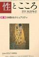 性とこころ 8-1 特集:多様なセクシュアリティ 日本「性とこころ」関連問題学会誌
