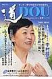 季刊 道 2016.10秋 テーマ:すべてはひとつの命から 文武に学び未来を拓く(190)