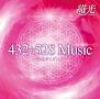 432+528Music ~光のガイダンス~