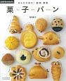 菓子パン みんな大好き!動物・果物