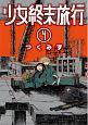 少女終末旅行(4)