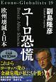ユーロ恐慌 欧州壊滅と日本 Econo-Globalists19