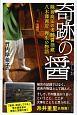 奇跡の醤-ひしお- 陸前高田の老舗醤油蔵 八木澤商店再生の物語