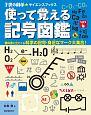 使って覚える記号図鑑 教科書に出てくる科学の記号・身近なマーク大集合!