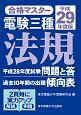 合格マスター 電験三種 法規 平成29年