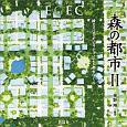 森の都市 緑とスローモビリティによる都市づくり EGEC(2)