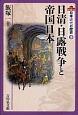 日清・日露戦争と帝国日本 日本近代の歴史3