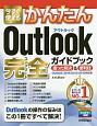 今すぐ使えるかんたん Outlook 完全ガイドブック 困った解決&便利技<Outlook2016/2013/2010対応版>