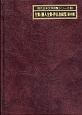 全集/個人全集・作品名綜覧 第6期 現代日本文学綜覧シリーズ38