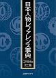 日本人物レファレンス事典 江戸時代の武士篇