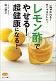 レモン酢でやせる! 超健康になる! 一晩で作れる! 甘くておいしい!