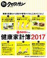 Dr.クロワッサン健康家計簿 2017