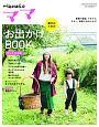 Hanakoママ 親子のためのお出かけBOOK 2016 秋冬編