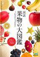 図説・果物の大図鑑 注目の新品種や人気ブランド、懐かしの品種まで870