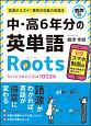 中・高6年分の英単語Roots 語源がスゴイ!驚異の語彙力倍増法