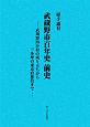 武蔵野市百年史 前史 武蔵野四か村の成り立ちから三多摩の東京府移管まで
