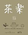 茶楽 世界のおいしいお茶、完璧な一杯のためのレシピ