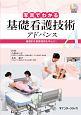 写真でわかる基礎看護技術 アドバンス DVD BOOK 基礎的な看護技術を中心に!