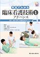 写真でわかる臨床看護技術 アドバンス 注射・検査に関する看護技術を中心に! DVD BOOK (1)