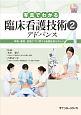 写真でわかる臨床看護技術 アドバンス 呼吸・循環、創傷ケアに関する看護技術を中心に! DVD BOOK (2)