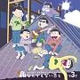 おそ松さん かくれエピソードドラマCD「松野家のなんでもない感じ」 第3巻