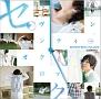 セヴンティーン・オクロック(A)(DVD付)
