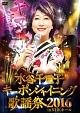 キーポンシャイニング歌謡祭 2016 in NHK ホール