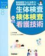 生体検査・検体検査・看護技術 Nursing Canvas Book8
