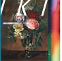 IKI(DVD付)