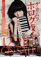 「ピアノショック!」レコ発記念ライブ収録DVD ナカムラホログラム 2016.06.26@新宿グラムシュタイン
