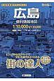 街の達人 広島 便利情報地図