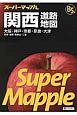 スーパーマップル 関西 道路地図 B5判 大阪・神戸・京都・奈良・大津 兵庫・滋賀・和歌山・
