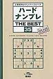 ハードナンプレ THE BEST 上級者向けナンバープレース(35)