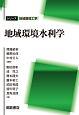 地域環境水利学 シリーズ〈地域環境工学〉