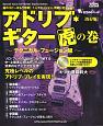 アドリブ・ギター虎の巻~テクニカル・フュージョン編~<保存版> CD付